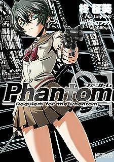 Phantom ~Requiem for the Phantom~ 01 (MFコミックス アライブシリーズ)