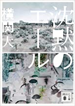 表紙: 沈黙のエール (講談社文庫)   横関大