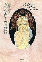 グラン・ローヴァ物語 (1) (希望コミックス)