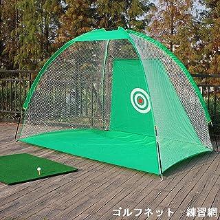 ゴルフネット初心者に 自宅 組立式 練習網 ゴルフ 練習 ネット 集球ネット 大型 2M/3M 練習場 折り畳み 持ち運び 収納袋 ゴルフ用品 練習器具 収納バッグ付き テント型 て アプローチ ドライバー フルショット