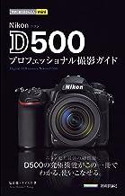 表紙: 今すぐ使えるかんたんmini Nikon D500 プロフェッショナル撮影ガイド   塩見徹