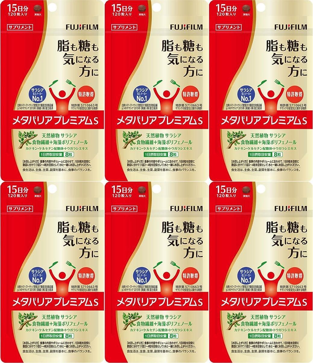 ベックスすり暖かく【6個セット】メタバリア プレミアムS 120粒