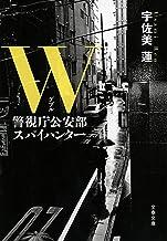 表紙: W 警視庁公安部 スパイハンター (文春文庫) | 宇佐美 蓮