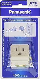 パナソニック(Panasonic) パソコン電源変換アダプタ接地15A用極有 WH2891P 【純正パッケージ品】