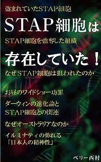 STAP細胞は存在していた!_ 発覚!強奪されていた小保方晴子・世紀の大発見...