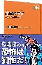 表紙: 恐怖の哲学 ホラーで人間を読む NHK出版新書 | 戸田山 和久