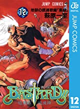 表紙: BASTARD!! 12 (ジャンプコミックスDIGITAL) | 萩原一至