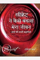 Secret Ne Kaise Badla Mera Jeevan (Hindi Edition) Kindle Edition