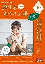表紙: NHKテレビ 旅するためのスペイン語 2020年 10月号 [雑誌] (NHKテキスト) | NHK出版 日本放送協会