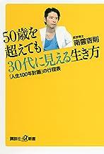 表紙: 50歳を超えても30代に見える生き方 「人生100年計画」の行程表 (講談社+α新書) | 南雲吉則