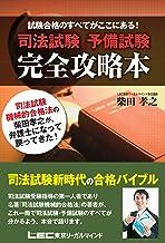 表紙: 司法試験予備試験 完全攻略本   柴田孝之