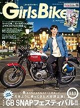Girls Biker (ガールズバイカー) 2020年 8月号