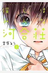 僕らはみんな河合荘(8) (ヤングキングコミックス) Kindle版