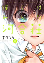 表紙: 僕らはみんな河合荘(8) (ヤングキングコミックス)   宮原るり