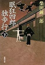 表紙: 眠狂四郎独歩行(下)(新潮文庫) | 柴田錬三郎