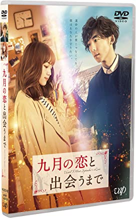 【Amazon.co.jp限定】九月の恋と出会うまで (通常版) [DVD] (非売品劇場プレス 付)