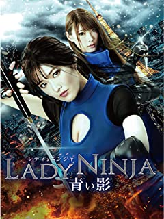 Lady Ninja ~青い影 ~