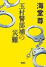 表紙: 玉村警部補の災難【電子特典付き】 (宝島社文庫) | 海堂尊