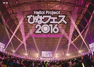 Hello! Project ひなフェス 2016 <モーニング娘。'16 プレミアム > [DVD]