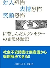 Taijinkyouhuhyoujoukyouhuegaokyouhunikurushindakaunsera-nokokuhukutaikenki: shakaihuanshougaihamuishikikaratannkikaiketsudekiru (Japanese Edition)