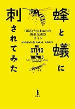 表紙: 蜂と蟻に刺されてみた | ジャスティン・O・シュミット