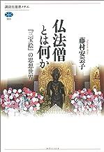 仏法僧とは何か 『三宝絵』の思想世界 (講談社選書メチエ)