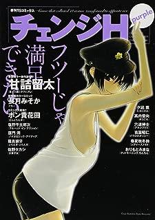 チェンジH purple (TSコミックス)