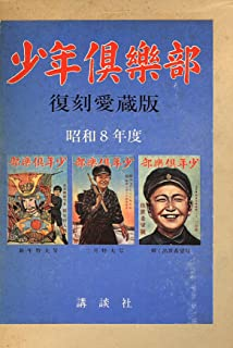 少年倶楽部 第1集 復刻愛蔵版  1933年度 1月号・2月号・3月号