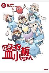 はたらく血小板ちゃん(4) (シリウスコミックス) Kindle版