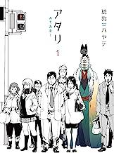 表紙: アタリ 1巻 (ラバココミックス) | 琥狗ハヤテ