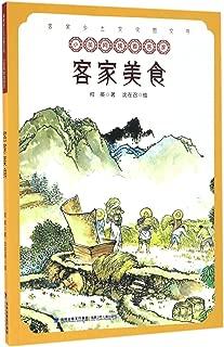 Auntie Xiaoying on Hakka: Hakka Cuisine (Chinese Edition)