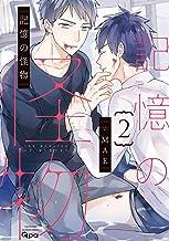 表紙: 記憶の怪物 【電子限定特典付き】 (2) (バンブーコミックス Qpaコレクション) | MAE