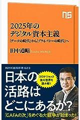 2025年のデジタル資本主義 「データの時代」から「プライバシーの時代」へ (NHK出版新書) Kindle版