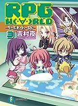 表紙: RPG  W(・∀・)RLD3 ―ろーぷれ・わーるど― RPG W(・∀・)RLD (富士見ファンタジア文庫) | てんまそ
