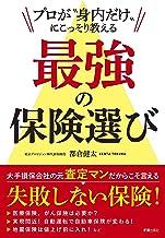 """表紙: プロが""""身内だけ""""に こっそり教える 最強の保険選び   都倉健太"""