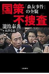 国策不捜査 「森友事件」の全貌 (文春e-book) Kindle版
