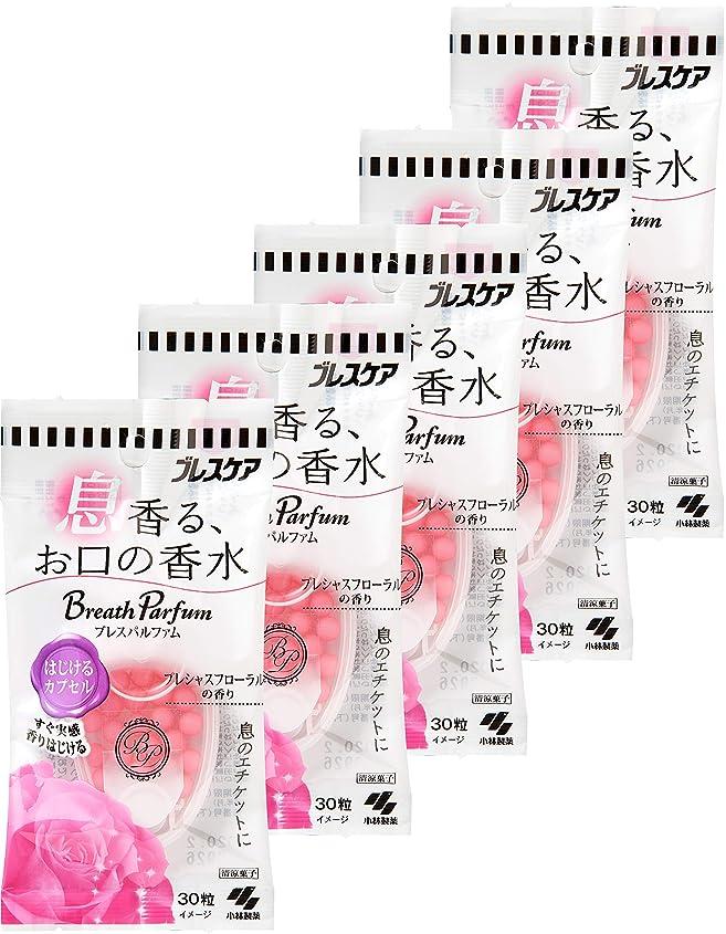 雄弁な実用的無効【まとめ買い】小林製薬 ブレスケア ブレスパルファム はじけるカプセルプレシャスフローラルの香り 30粒×5個
