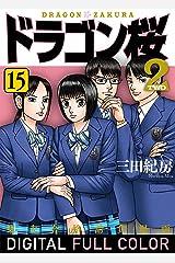 ドラゴン桜2 フルカラー版(15) (コルク) Kindle版