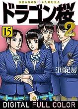 ドラゴン桜2 フルカラー版(15) (コルク)