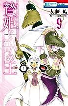 表紙: 贄姫と獣の王 9 (花とゆめコミックス)   友藤結