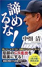 表紙: 諦めるな! (角川oneテーマ21)   中畑 清