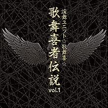 歌舞喜者伝説vol.1
