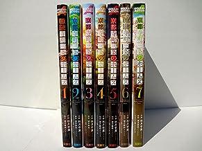 京都寺町三条のホームズ コミック 1-7巻セット