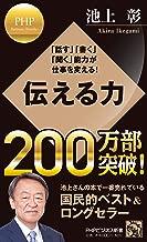 伝える力 (PHPビジネス新書)