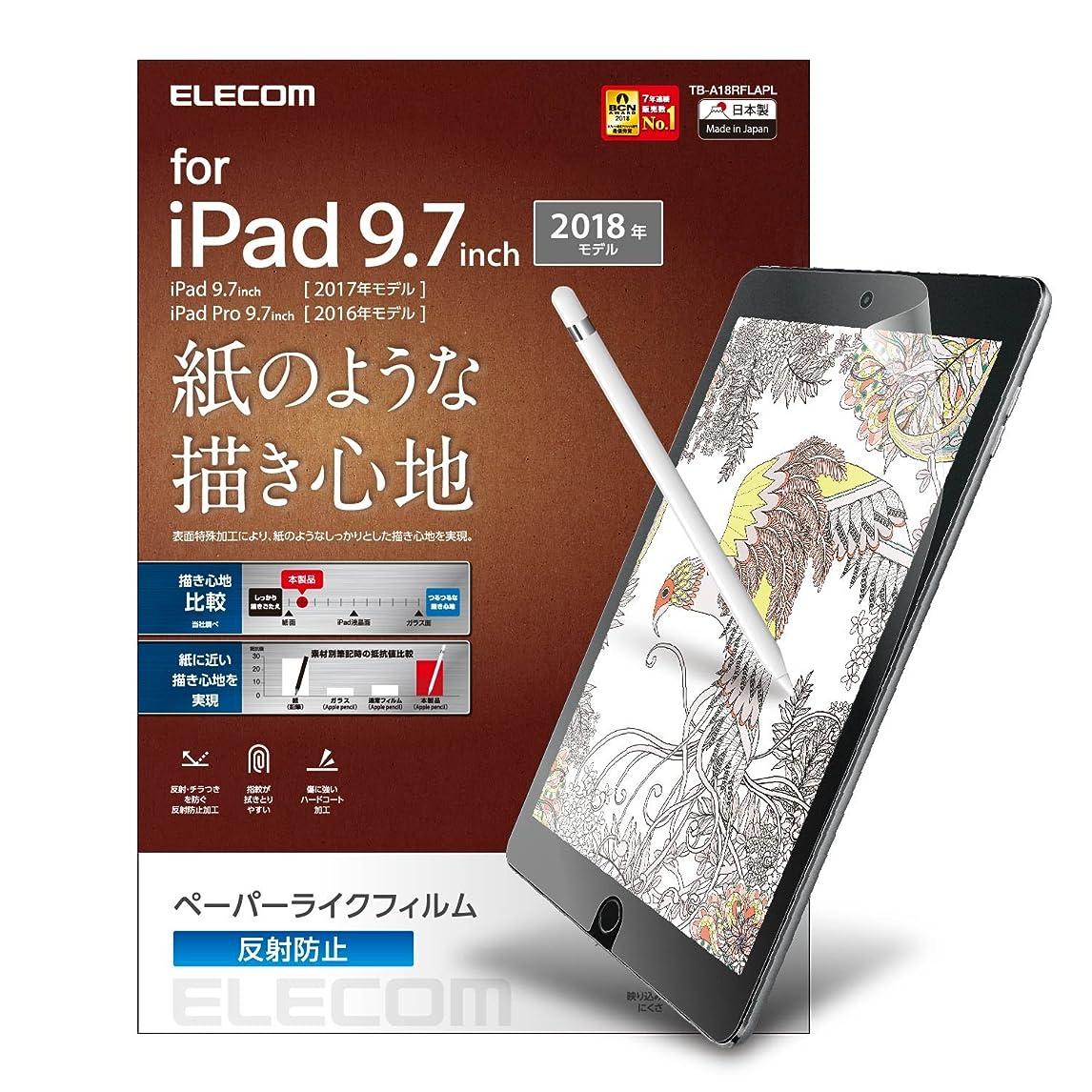 悪因子するジェムエレコム iPad 9.7 保護フィルム ペーパーライク 反射防止 TB-A18RFLAPL