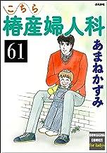 こちら椿産婦人科(分冊版) 【第61話】 (ぶんか社コミックス)