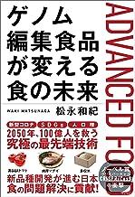 表紙: ゲノム編集食品が変える食の未来 | 松永 和紀