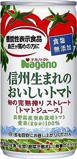ナガノトマト 信州生まれのおいしいトマト食塩無添加(機能性表示食品) 190g×30本