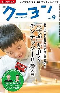 月刊 クーヨン 2019年 09月号 [雑誌]