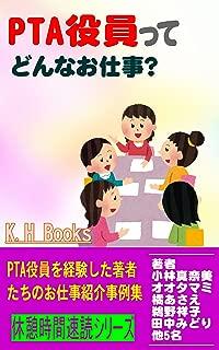 pi-texi-e-yakuin tte donna osigoto: pi-texi-e-yakuinwo keikensita choshatatino osigotoshoukaijireishuu kyuukeijikan sokudoku siri-zu (kitun hando bukkusu) (Japanese Edition)